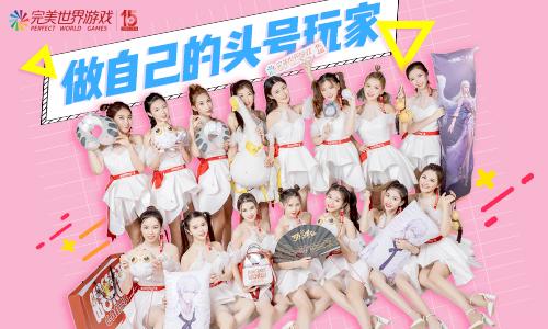 图片: 完美世界游戏展台30位showgirl团等你来.jpeg