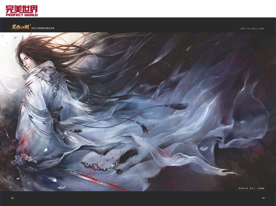完美世界人物原画_新游笑傲江湖画集推出; 第四章《同人精选之人物篇》; 完美世界新游