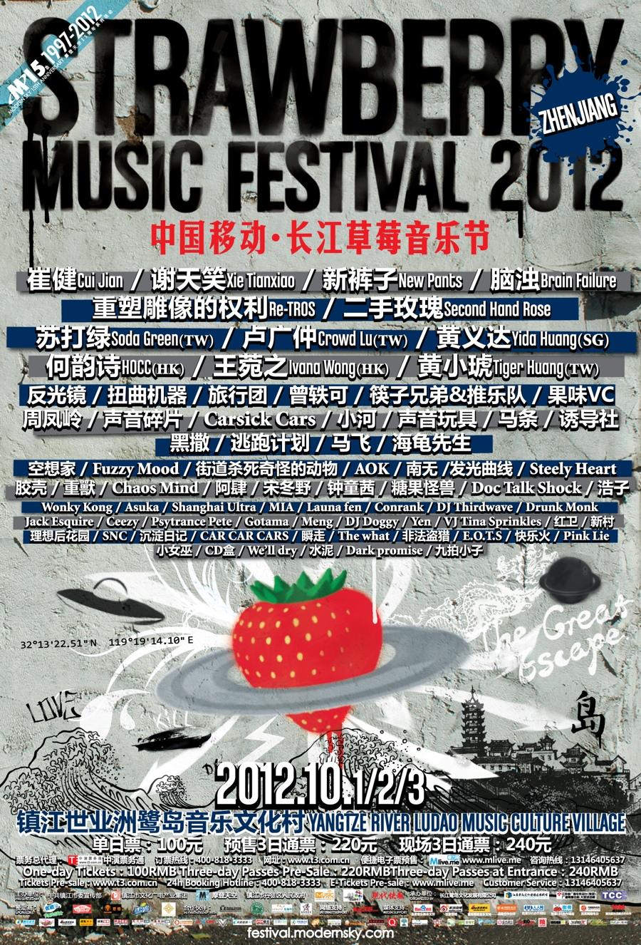 2012镇江草莓海报
