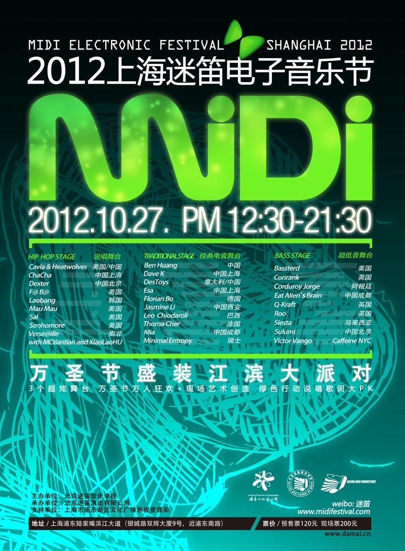 2012上海电子迷笛音乐节海报