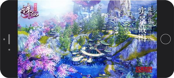 图片: 图8:《诛仙云梦川》实景截图.jpg
