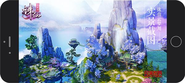 图片: 图9:《诛仙云梦川》实景截图.jpg