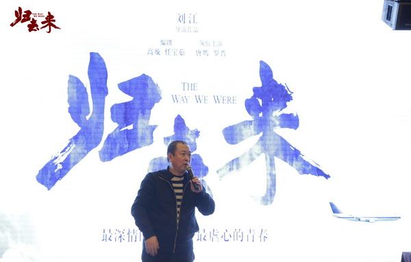 图片: 导演刘江讲话_调整大小.jpg