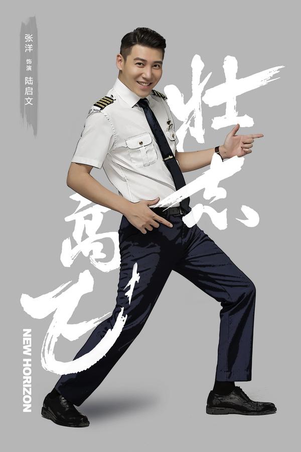 图片: 10-张洋饰演陆启文_调整大小.jpg