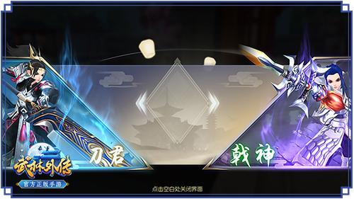 图片: 图8+《武林外传官方手游》转职玩法.jpg