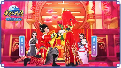图片: 图10+《武林外传官方手游》甜蜜求婚.jpg