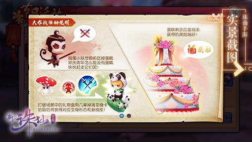 """图片: 图11+庆典活动副本""""蛋糕大作战"""".jpg"""