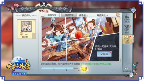 图片: 图4+师父陪你玩转武林.jpg