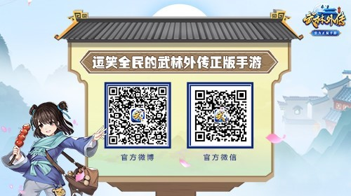 图片: 图10+关注《武林外传官方手游》获得更多福利.jpg